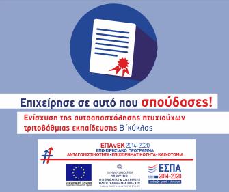 Δημοσιεύθηκε η Πρόσκληση για την Ενίσχυση της Αυτοαπασχόλησης Πτυχιούχων Τριτοβάθμιας Εκπαίδευσης (Β Κύκλος)