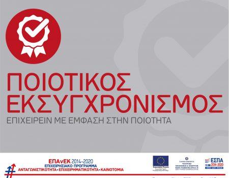 Πρόσκληση υποβολής αιτήσεων χρηματοδότησης επενδυτικών σχεδίων στη Δράση «Ποιοτικός Εκσυγχρονισμός» του ΕΠΑνΕΚ