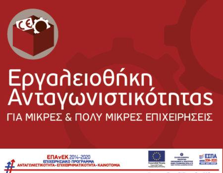 Πρόσκληση υποβολής αιτήσεων χρηματοδότησης επενδυτικών σχεδίων στη Δράση «Εργαλειοθήκη Ανταγωνιστικότητας Μικρών και Πολύ Μικρών Επιχειρήσεων», ΕΣΠΑ 2014-2020