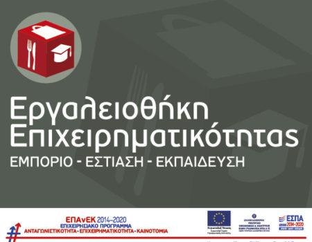 Πρόσκληση υποβολής αιτήσεων χρηματοδότησης επενδυτικών σχεδίων στη Δράση «Εργαλειοθήκη Επιχειρηματικότητας : Εμπόριο, Εστίαση, Εκπαίδευση», ΕΣΠΑ 2014-2020